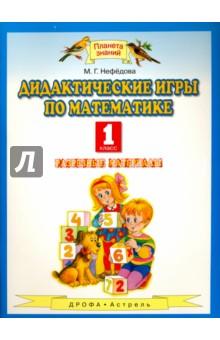 Математика. 1 класс. Дидактические игры. Разрезные материалы. Методические рекомендации