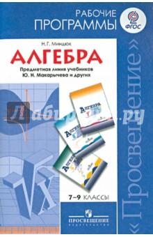Алгебра. 7-9 классы. Рабочие программы. Предметная линия учебников Ю. Н. Макарычева и других. ФГОС