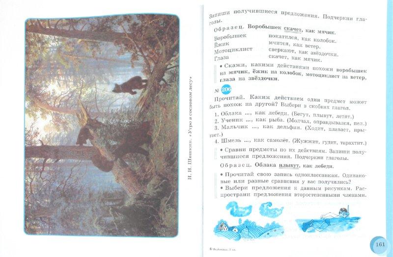 гдз по русскому языку аксенова 8 класс