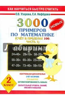 3000 новых примеров по математике. Счет в пределах 100. 2 класс. В 2-х частях. Часть 1