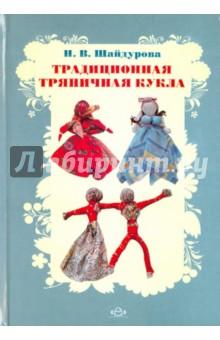 Традиционная тряпичная кукла. Учебно-методическое пособие. ФГОС
