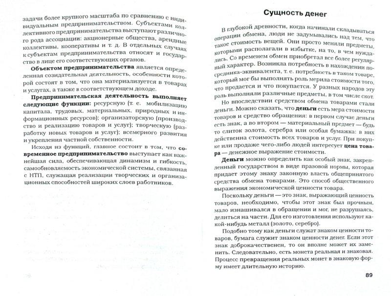 Иллюстрация 1 из 7 для Шпаргалки по обществознанию - А.Д. Барышева | Лабиринт - книги. Источник: Лабиринт