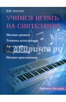 Учимся играть на синтезаторе. Нотная грамота, техника исполнения, аранжировка, импровизация