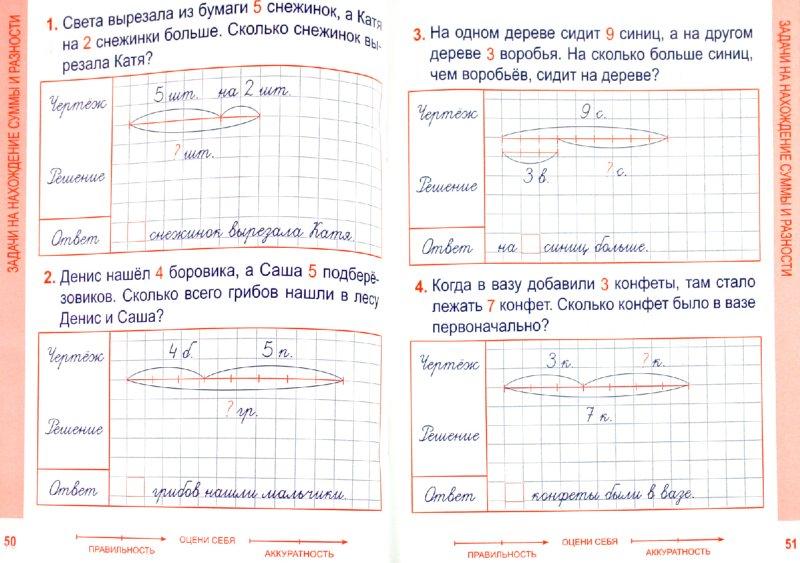 Иллюстрация 1 из 3 для Математика. 1 класс. Комплексный тренажер | Лабиринт - книги. Источник: Лабиринт