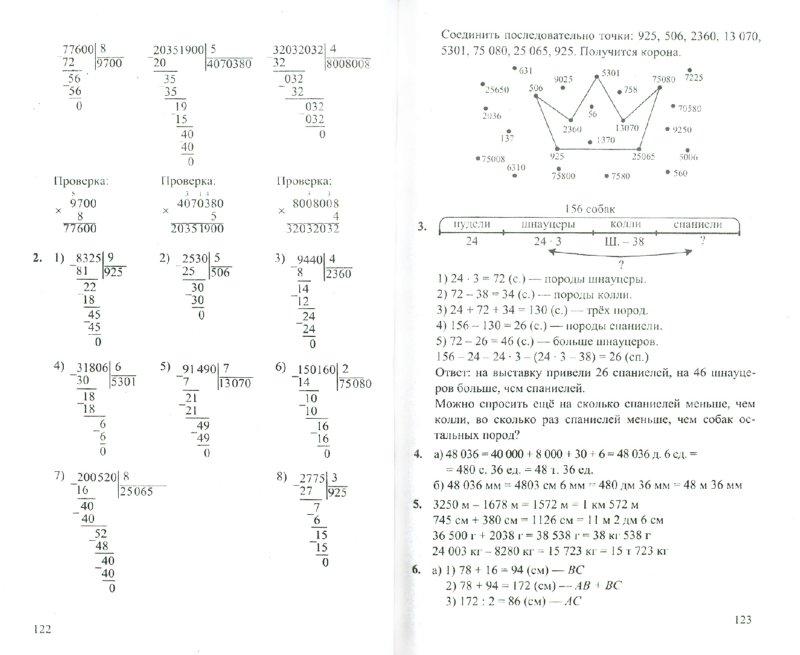 Иллюстрация 1 из 8 для Математика. 3 класс. Домашняя работа к учебнику Л. Г. Петерсон - Мария Петрова | Лабиринт - книги. Источник: Лабиринт