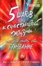 Фото - Ушков Андрей Валерьевич 5 шагов к счастливой жизни, или Как найти свое призвание михаил соловьёв новая жизнь как найти своё призвание иреализовать его напрактике