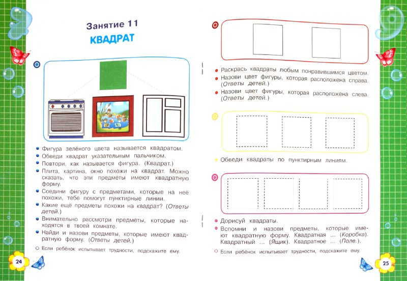 Иллюстрация 1 из 11 для Знакомимся с математикой: для детей от 3-х лет - Ольга Александрова | Лабиринт - книги. Источник: Лабиринт