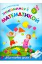 Знакомимся с математикой: для детей от 3-х лет, Александрова Ольга Викторовна