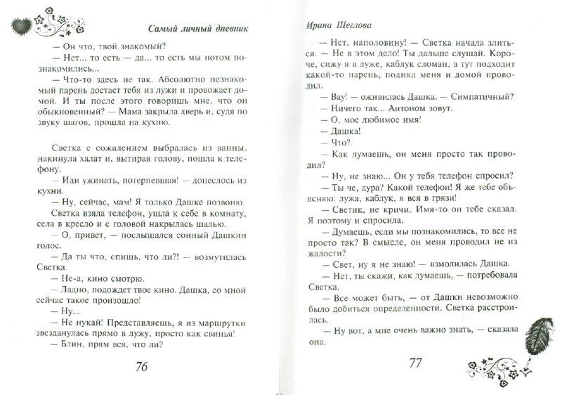 Иллюстрация 1 из 8 для Самый личный дневник - Ирина Щеглова | Лабиринт - книги. Источник: Лабиринт