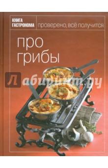 Книга Гастронома. Про грибы мицелий грибов шампиньон королевский 60мл