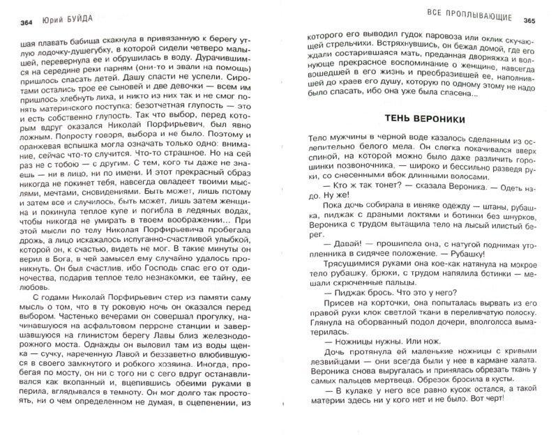 Иллюстрация 1 из 12 для Все проплывающие - Юрий Буйда | Лабиринт - книги. Источник: Лабиринт