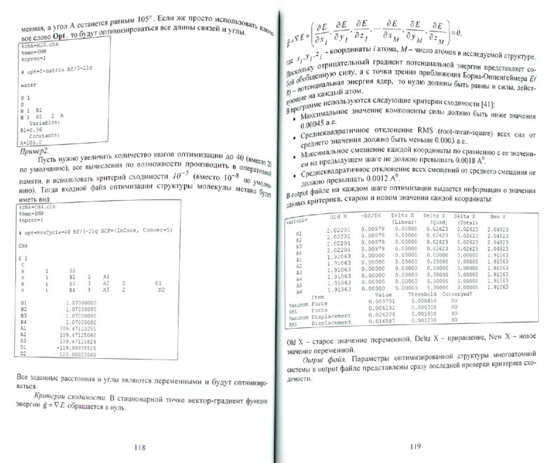 Иллюстрация 1 из 9 для Компьютерная химия: основы теории и работа с программами Gaussian и  GaussView - Е. Бутырская | Лабиринт - книги. Источник: Лабиринт
