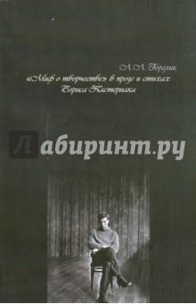 """""""Миф о творчестве"""" в прозе и стихах Б.Пастернака"""
