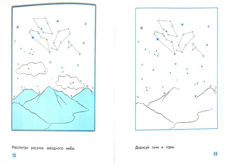 Иллюстрация 1 из 6 для Умелые ручки. Рисуем по звёздам. Рабочая тетрадь №2 для детей старшего дошкольного возраста. ФГОС - Салмина, Глебова   Лабиринт - книги. Источник: Лабиринт