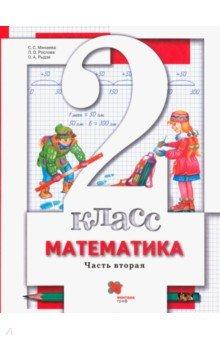 Математика. 2 класс. В 2-х частях. Часть 2. Учебник. ФГОС математика 4 класс в 2 х частях часть 1 учебник фгос