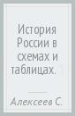 �стория России в схемах и таблицах. 10-11 классы. Учебное пособие. ФГОС