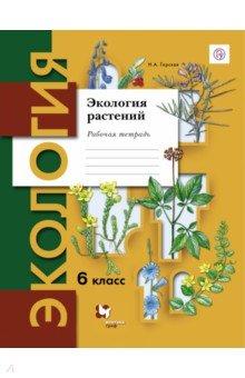 Экология растений. 6 класс: Рабочая тетрадь для учащихся общеобразовательных учреждений. ФГОС
