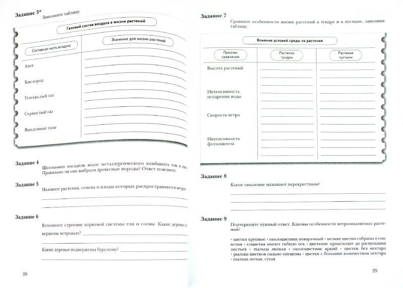 Иллюстрация 1 из 6 для Экология растений. 6 класс: Рабочая тетрадь для учащихся общеобразовательных учреждений. ФГОС - Нина Горская | Лабиринт - книги. Источник: Лабиринт