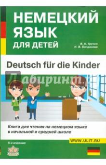 Зверлова о. Ю. Немецкий язык: с немецким за приключениями 1.