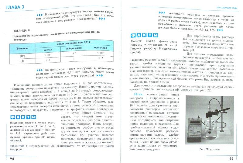 минченков гдз 10 , класс химия журин