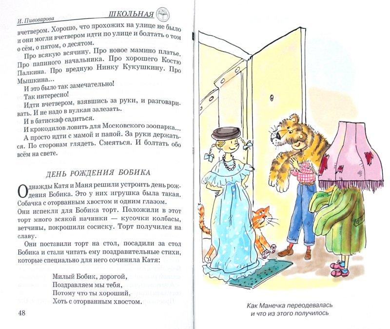 Иллюстрация 1 из 25 для Смешные рассказы - Ирина Пивоварова | Лабиринт - книги. Источник: Лабиринт