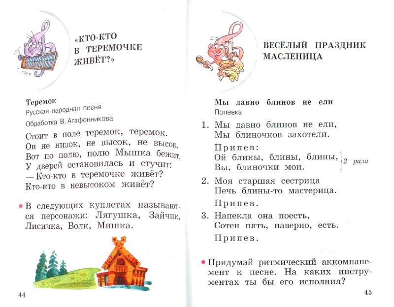 Иллюстрация 1 из 11 для Музыка. 1 класс. Рабочая тетрадь. ФГОС - Алеев, Кичак | Лабиринт - книги. Источник: Лабиринт