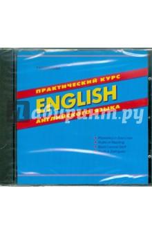 Практический курсу английского языка (CD)
