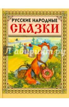 Русские народные сказки фото