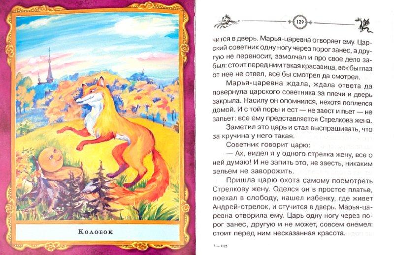 Иллюстрация 1 из 4 для Русские народные сказки   Лабиринт - книги. Источник: Лабиринт