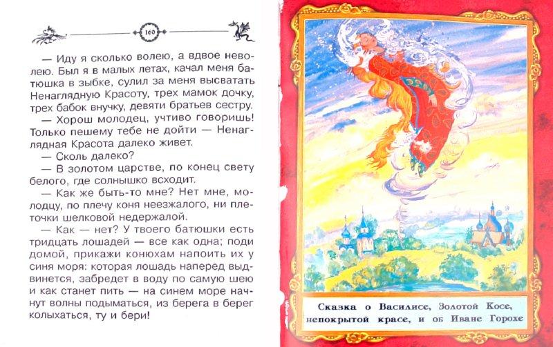 Иллюстрация 1 из 8 для Русские народные сказки | Лабиринт - книги. Источник: Лабиринт