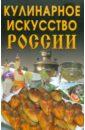 Рыкова Елена Владимировна Кулинарное искусство России