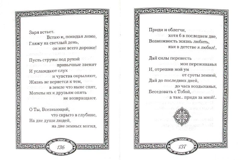 Иллюстрация 1 из 9 для Шедевры персидской поэзии. О.Хайям и другие персидские поэты | Лабиринт - книги. Источник: Лабиринт
