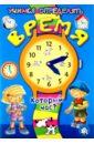 Учимся определять время. Который час? учимся вместе с вгорошком больше и меньше противоположности который час никольская а clever
