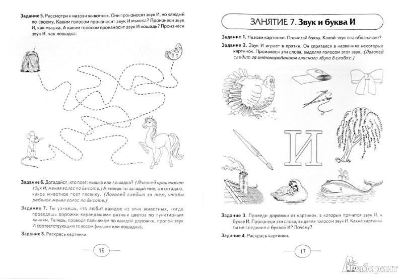 Иллюстрация 1 из 7 для Развиваем фонематическое восприятие у детей старшей логогруппы. Альбом упражнений - Наталья Миронова | Лабиринт - книги. Источник: Лабиринт