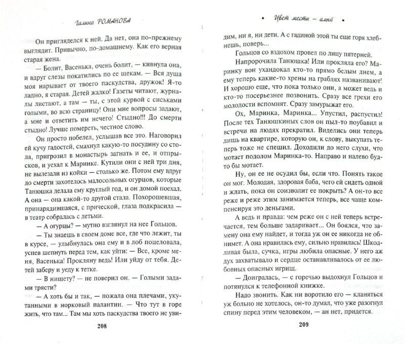Иллюстрация 1 из 2 для Цвет мести - алый: Роман - Галина Романова | Лабиринт - книги. Источник: Лабиринт