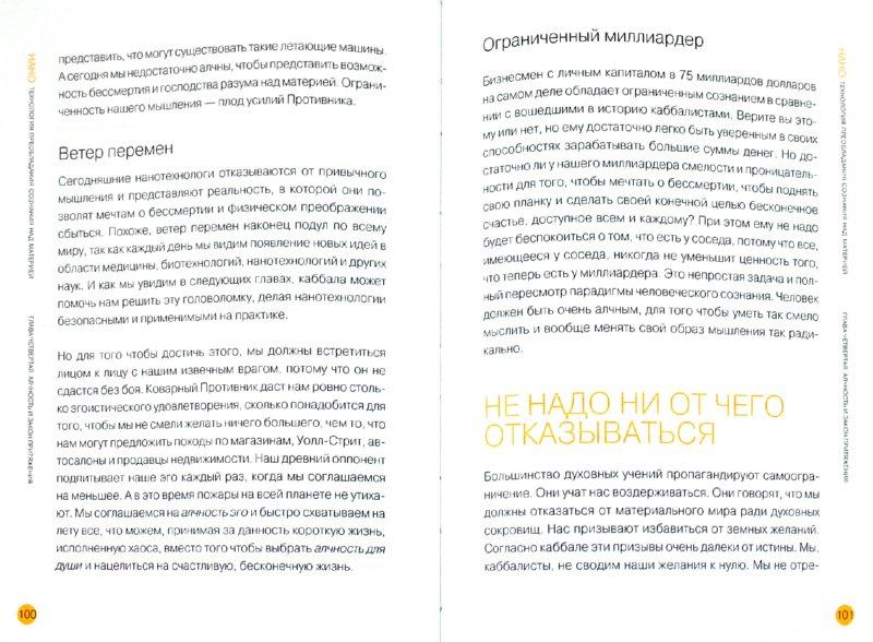 Иллюстрация 1 из 8 для Нанотехнология преобладания сознания над материей - Рав Берг | Лабиринт - книги. Источник: Лабиринт