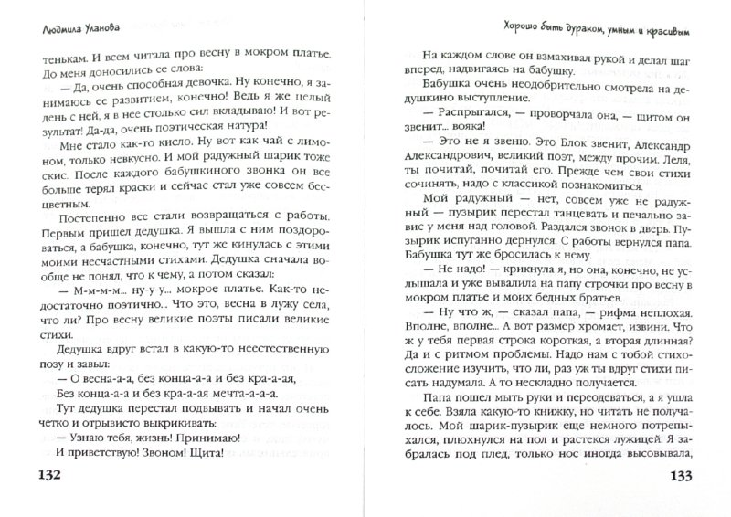 Иллюстрация 1 из 3 для Хорошо быть дураком, умным и красивым - Людмила Уланова | Лабиринт - книги. Источник: Лабиринт