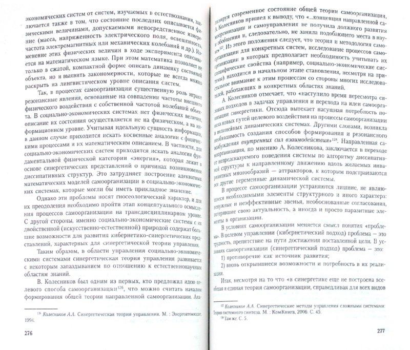 Иллюстрация 1 из 17 для Теория организации: учебник (+CD) - Иванова, Приходько | Лабиринт - книги. Источник: Лабиринт