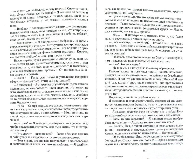 Иллюстрация 1 из 4 для Космический отпуск: Фантастический роман - Татьяна Форш   Лабиринт - книги. Источник: Лабиринт