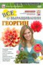 Все о выращивании георгин (DVD). Пелинский Игорь