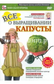 Все о выращивании капусты (DVD)