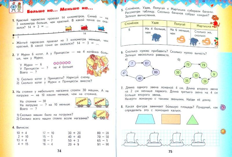 Иллюстрация 1 из 14 для Математика. 1 класс. В 2 частях. Часть 2 - Башмаков, Нефедова | Лабиринт - книги. Источник: Лабиринт
