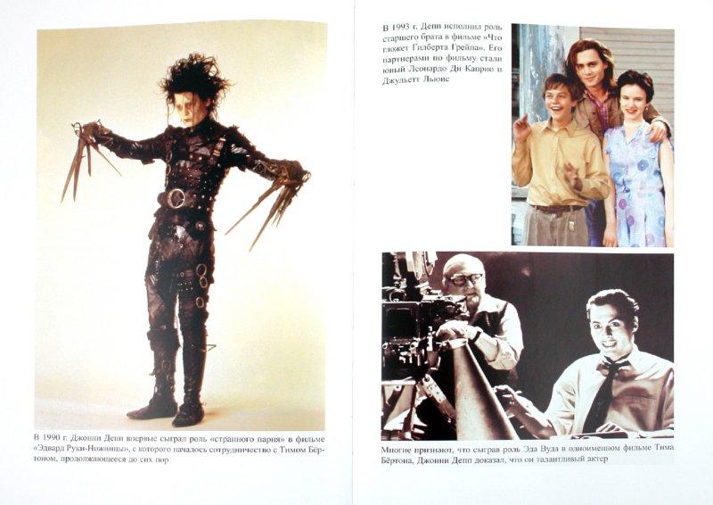 Иллюстрация 1 из 16 для Джонни Депп. Неофициальная биография - Дэнни Уайт   Лабиринт - книги. Источник: Лабиринт