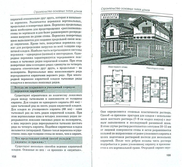 Иллюстрация 1 из 16 для Строительство основных типов домов в вопросах и ответах | Лабиринт - книги. Источник: Лабиринт