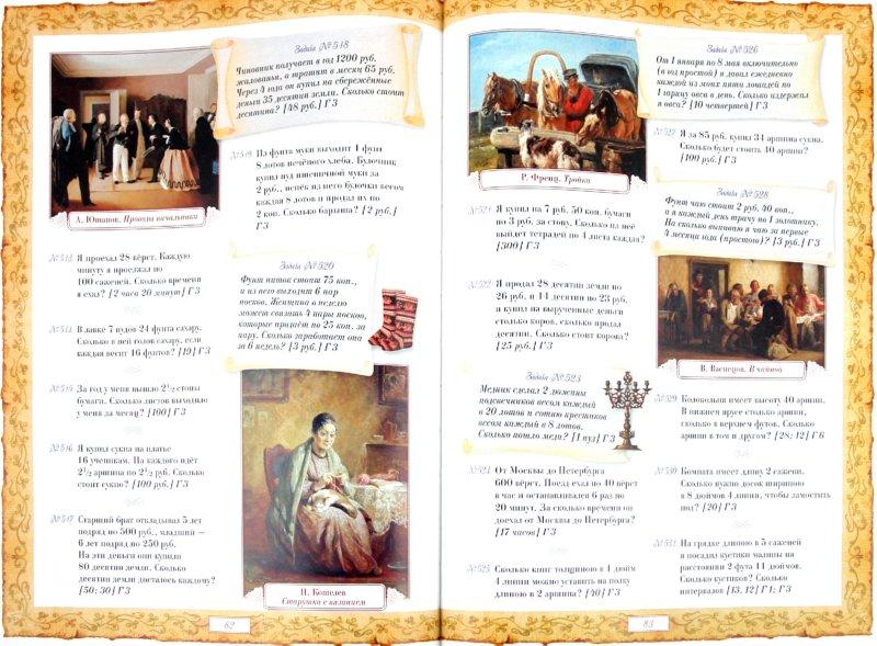 Иллюстрация 1 из 19 для 1001 задача для умственного счета в школе С.А. Рачинского   Лабиринт - книги. Источник: Лабиринт