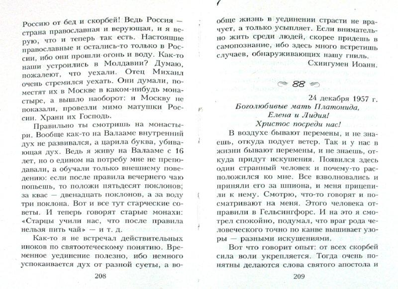 Иллюстрация 1 из 25 для Загляни в свое сердце. Жизнеописание. Письма Валаамского старца - Иоанн Схиигумен | Лабиринт - книги. Источник: Лабиринт