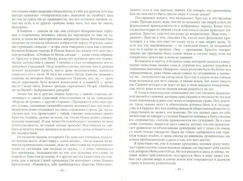 Иллюстрация 1 из 13 для Люди и фразы - Андрей Десницкий | Лабиринт - книги. Источник: Лабиринт
