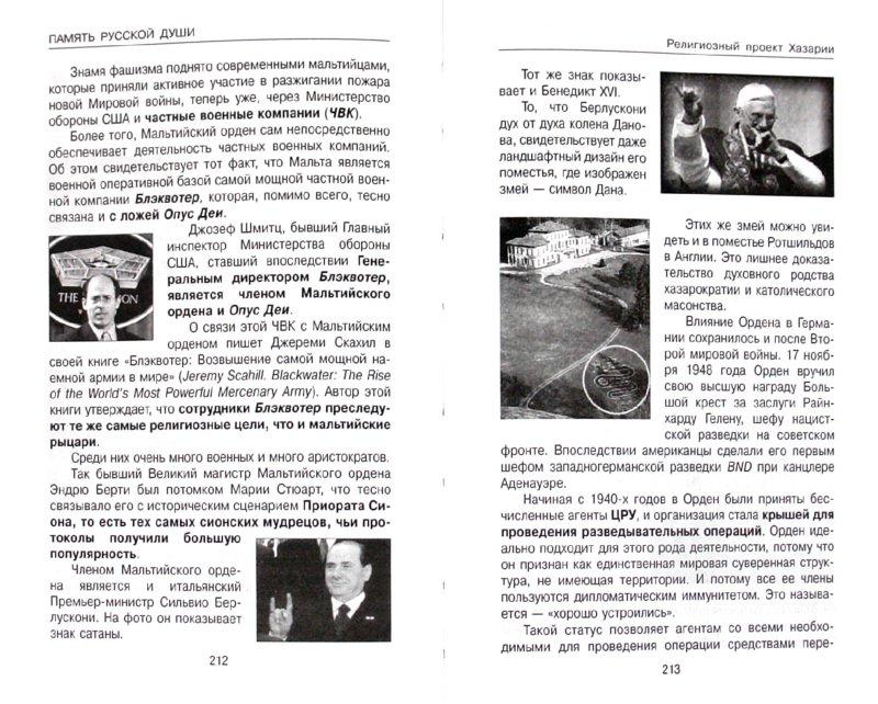 Иллюстрация 1 из 7 для Память русской души - Татьяна Грачева | Лабиринт - книги. Источник: Лабиринт