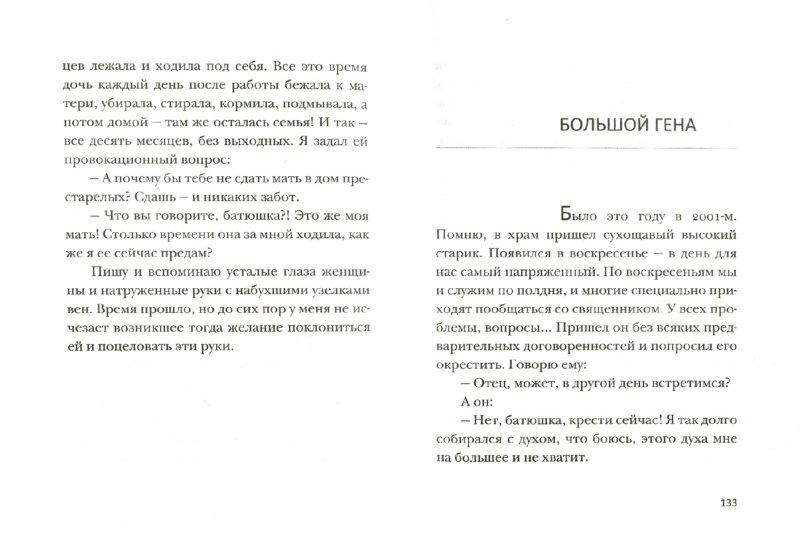 Иллюстрация 1 из 12 для Плачущий Ангел - Александр Дьяченко | Лабиринт - книги. Источник: Лабиринт