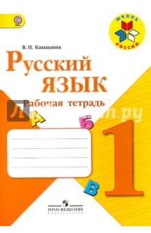 """Книга: """"Русский язык. 1 класс. Рабочая тетрадь. ФГОС ..."""